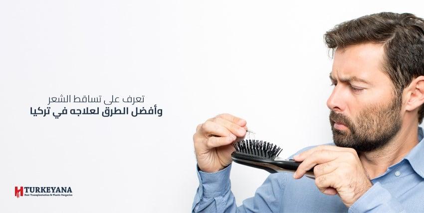 تعرف على تساقط الشعر وأفضل الطرق لعلاجه في تركيا